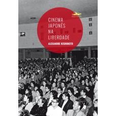 Cinema Japonês na Liberdade