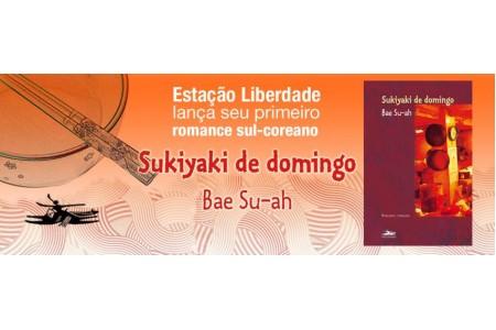 II Concurso de Ensaios de Literatura Coreana
