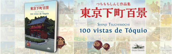 O guia fantástico do centro antigo de Tóquio